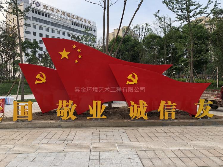 社会主义核心价值观标识牌